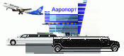 Заказ лимузина на трансфер г. Петербург